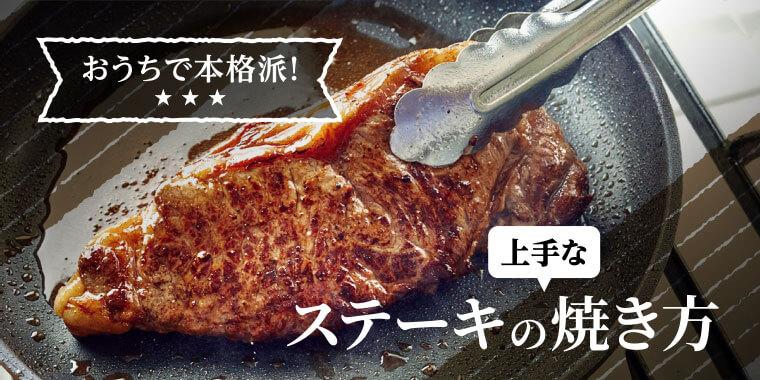 誰でもカンタン。ステーキの上手な焼き方講座